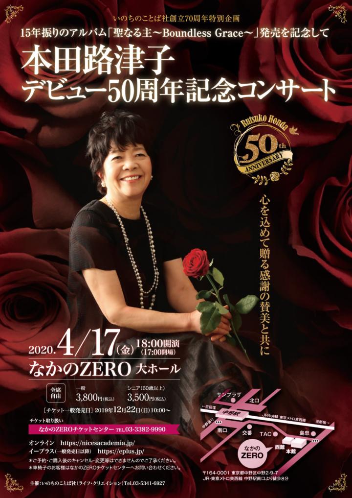 2020/4/17本田路津子デビュー50周年記念コンサート