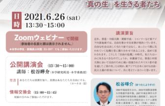 東アジアにおける 「自由の危機」とキリスト教-香港・中国大陸において「真の生」を生きる者たち