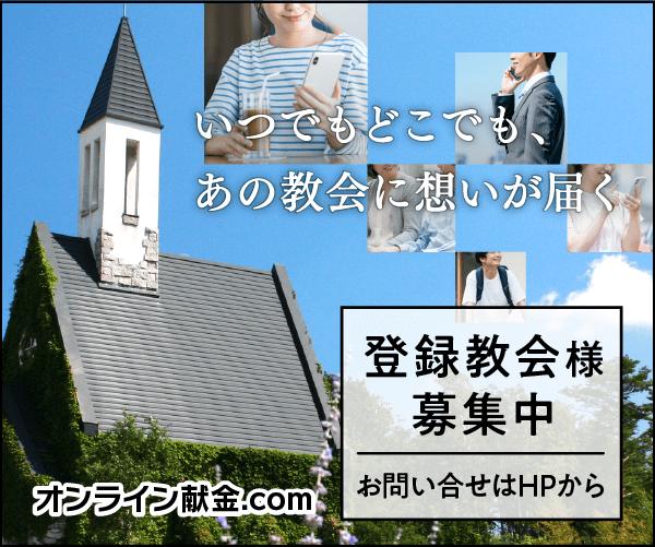 オンライン献金.com